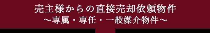 売主様からの直接売却依頼物件~専属・専任・一般媒介物件~