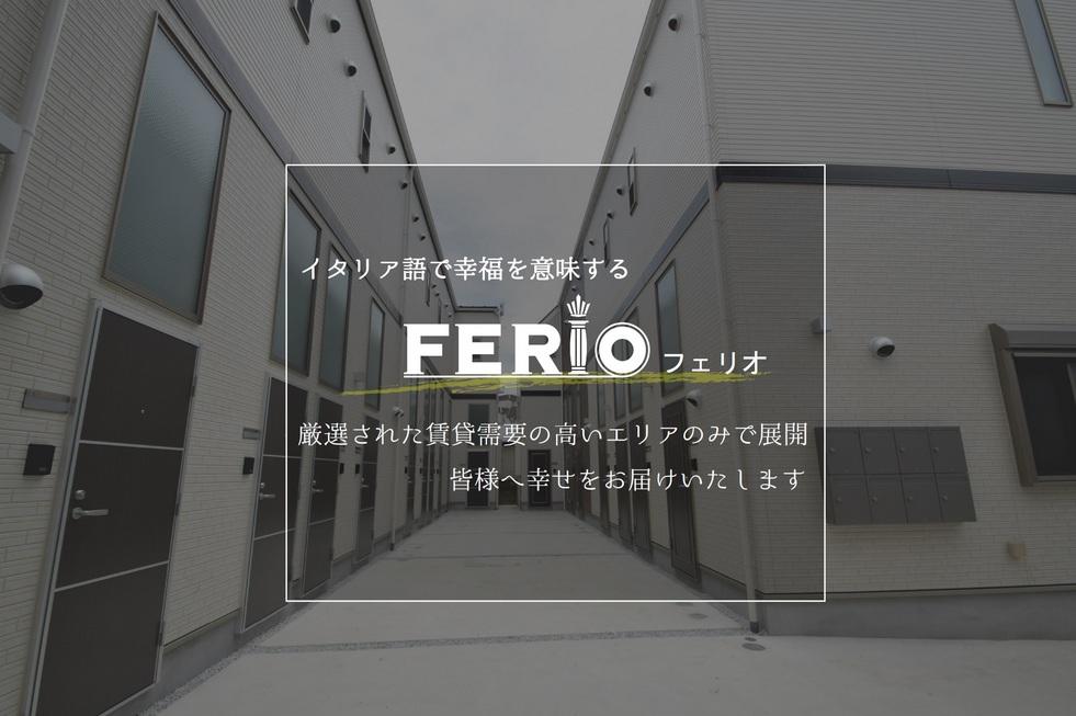 FERIO外観イメージ